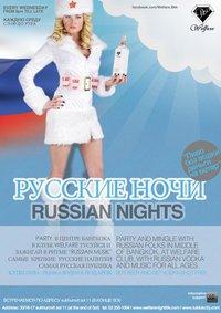 Bkk Russian Party